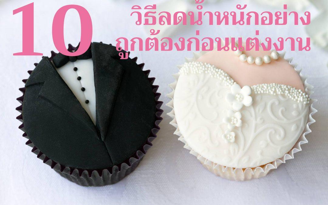 10 วิธีการลดน้ำหนักอย่างถูกต้องในช่วงก่อนแต่งงาน