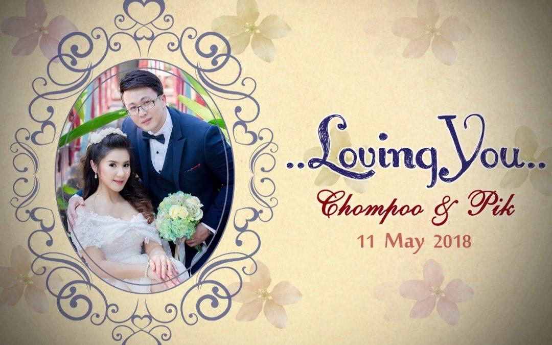 ตัวอย่างผลงาน คุณ Chompoo & คุณ Pik